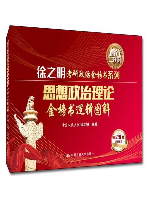 思想政治理论金榜书逻辑图解(2021版)
