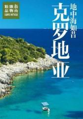 克罗地亚:地中海如昔