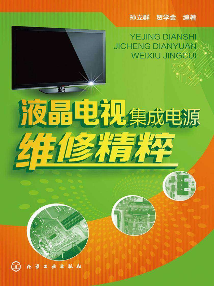 液晶电视集成电源维修精粹