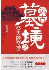 远古墓境之祭天陵奇谭(试读本)