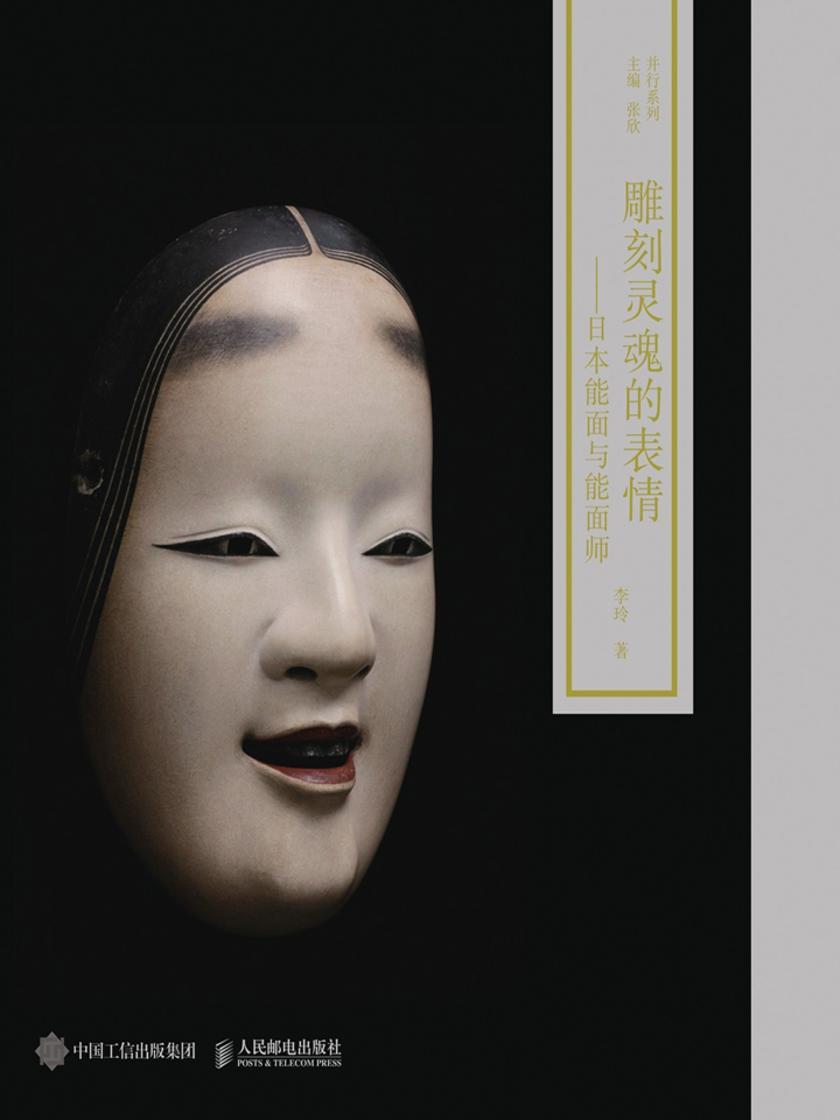 雕刻灵魂的表情(并行)