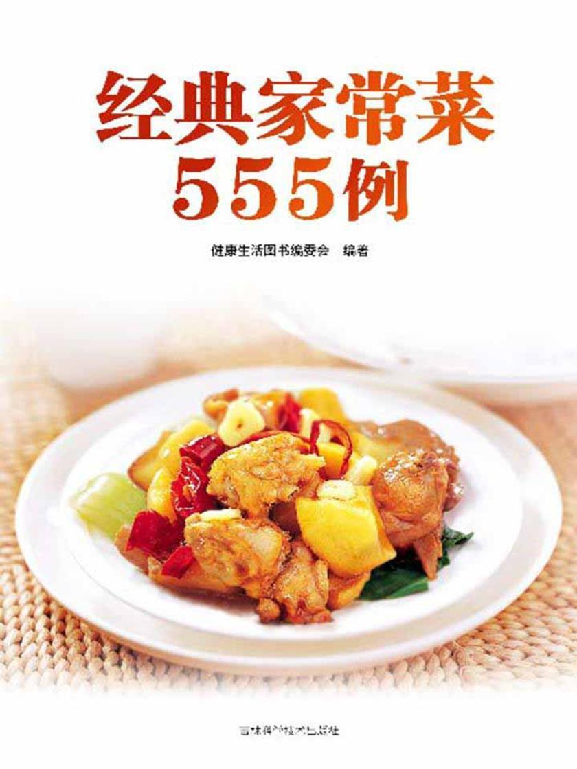 经典家常菜555例