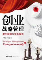 创业战略管理