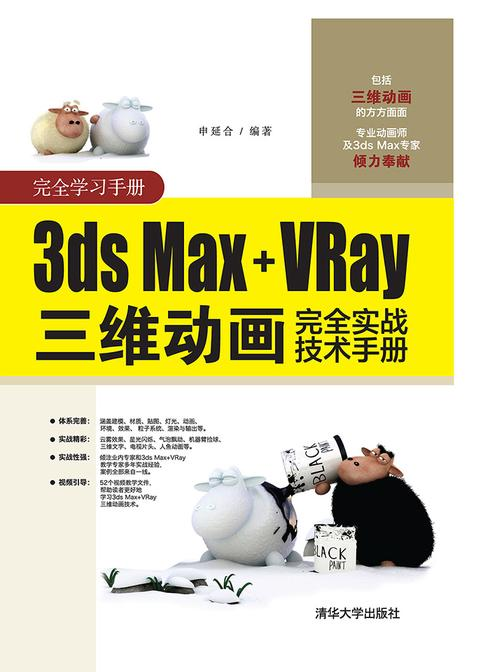 3ds Max+VRay三维动画完全实战技术手册