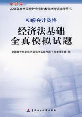 经济法基础全真模拟试题:初级会计资格