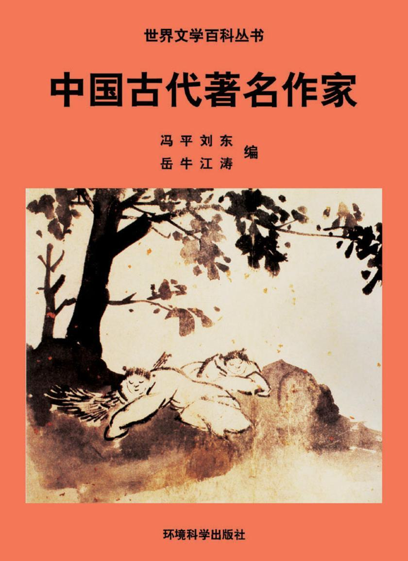 中国古代著名作家