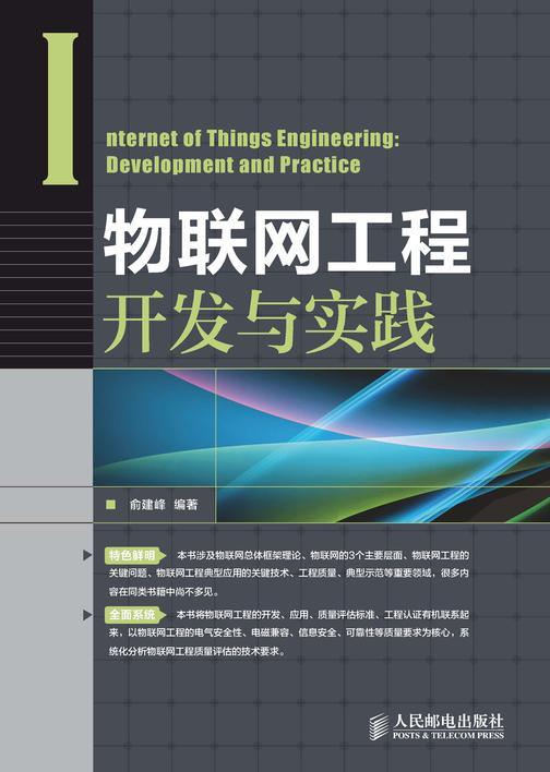 物联网工程开发与实践