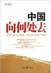 中国向何处去(试读本)