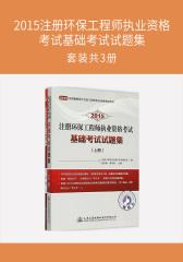 2015注册环保工程师执业资格考试基础考试试题集(套装共2册)(仅适用PC阅读)
