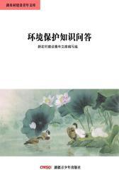 新农村建设青年文库——环境保护知识问答