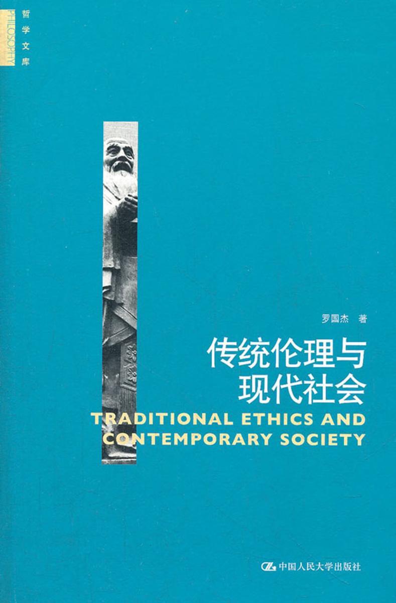 传统伦理与现代社会