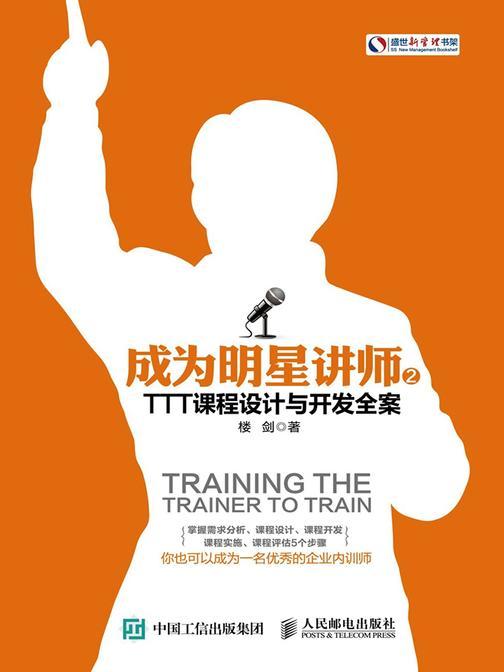 成为明星讲师2 TTT课程设计与开发全案(盛世新管理书架)