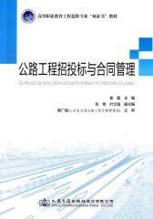 公路工程招投标与合同管理(仅适用PC阅读)