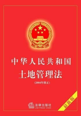 中华人民共和国土地管理法(2004年修正)