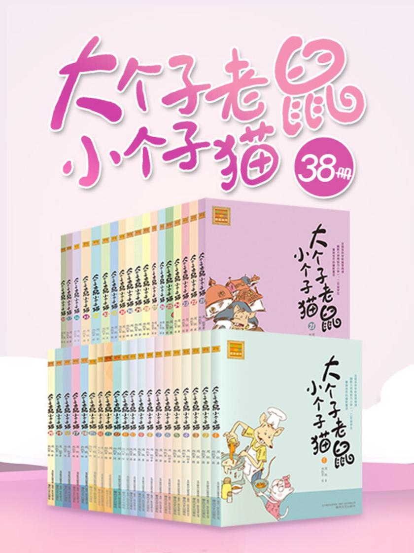 """大个子老鼠小个子猫(套装38册):中国版""""猫和老鼠"""""""