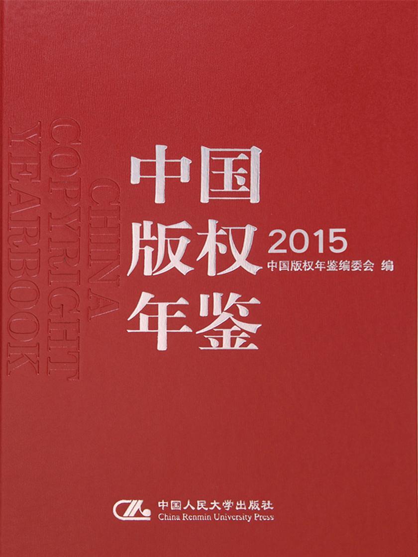 中国版权年鉴2015(总第七卷)