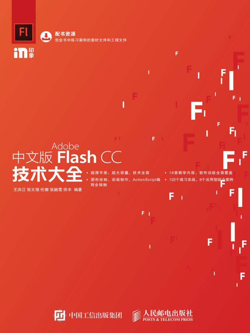 中文版Flash CC技术大全