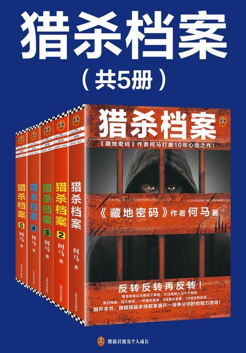 猎杀档案(全5册)