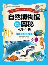 自然博物馆的奥秘.水生生物