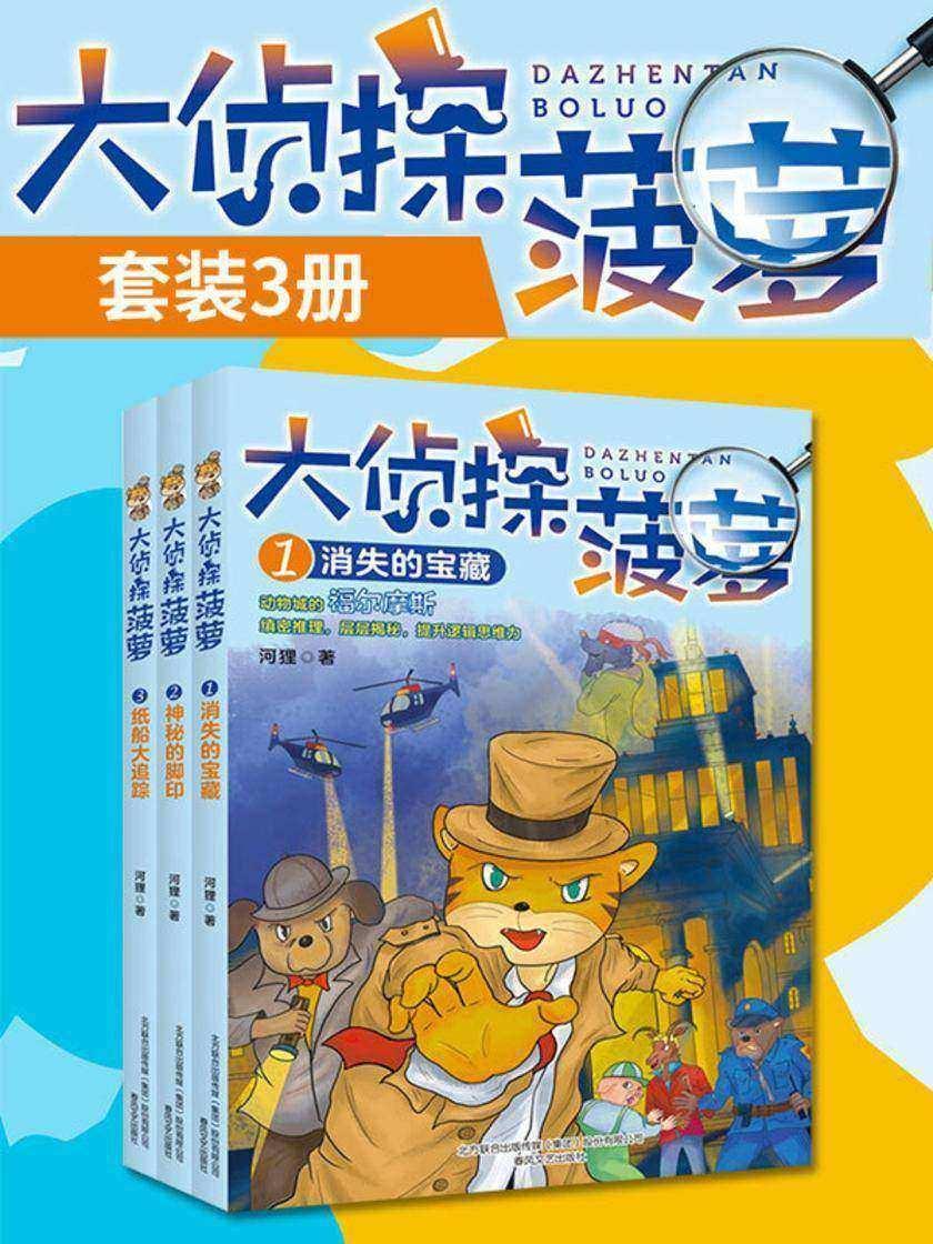 大侦探菠萝(套装3册):国内原创动物侦探小说