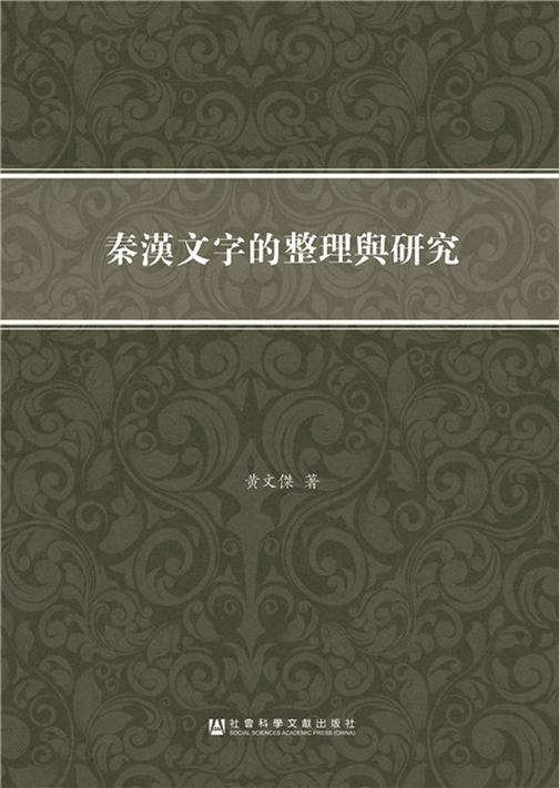 秦汉文字的整理与研究