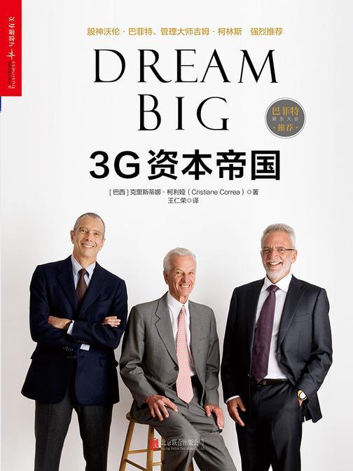 3G资本帝国
