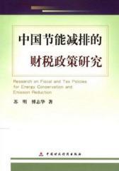 中国节能减排的财税政策研究