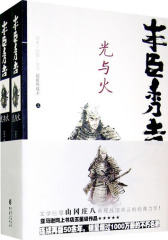 丰臣秀吉(上下册)(试读本)