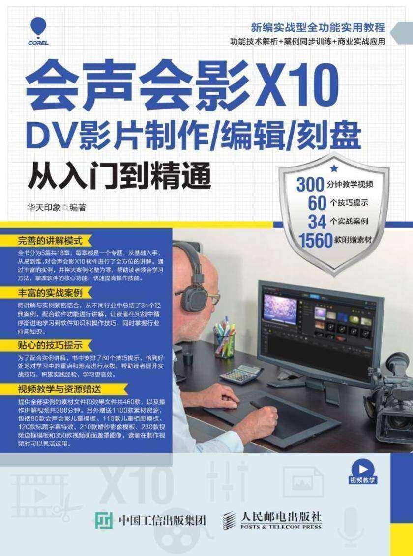 会声会影X10 DV影片制作/编辑/刻盘从入门到精通