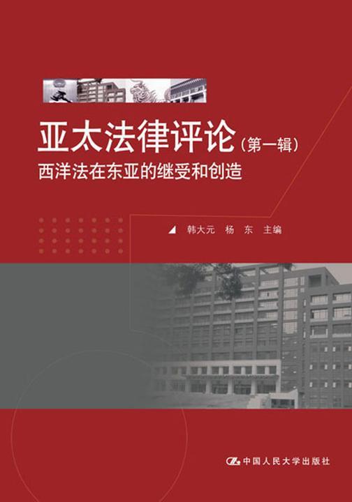亚太法律评论(第一辑)