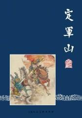 三国演义连环画·定军山