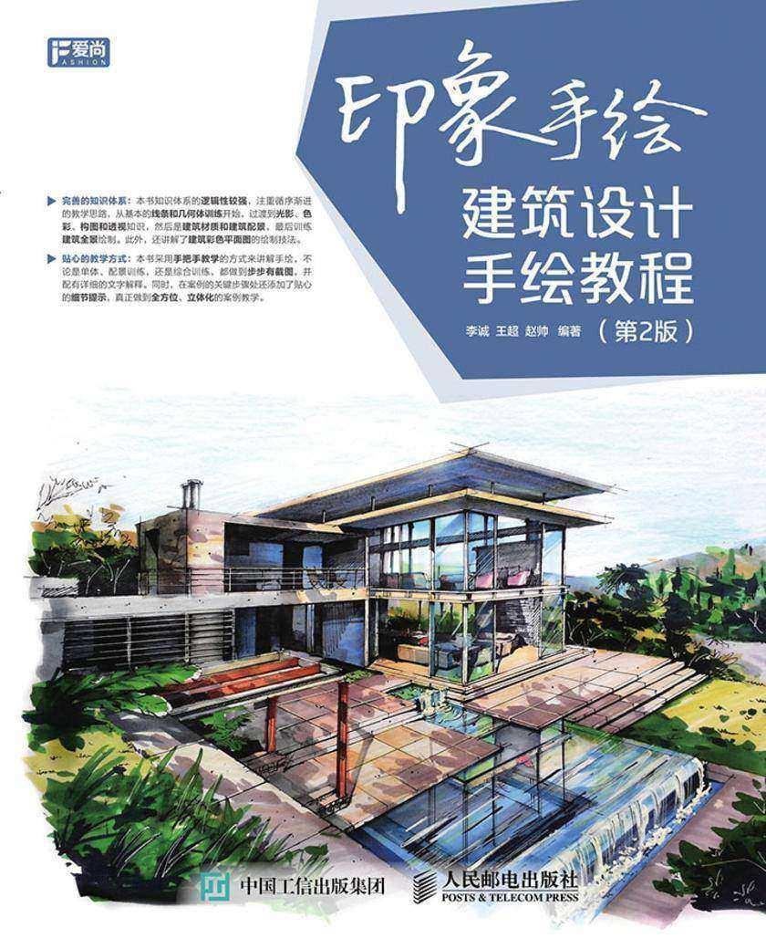 印象手绘 建筑设计手绘教程(第2版)