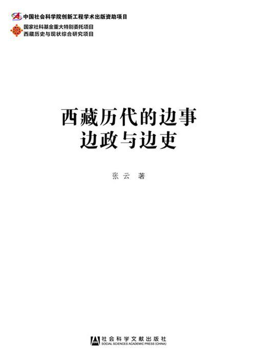 西藏历代的边事边政与边吏