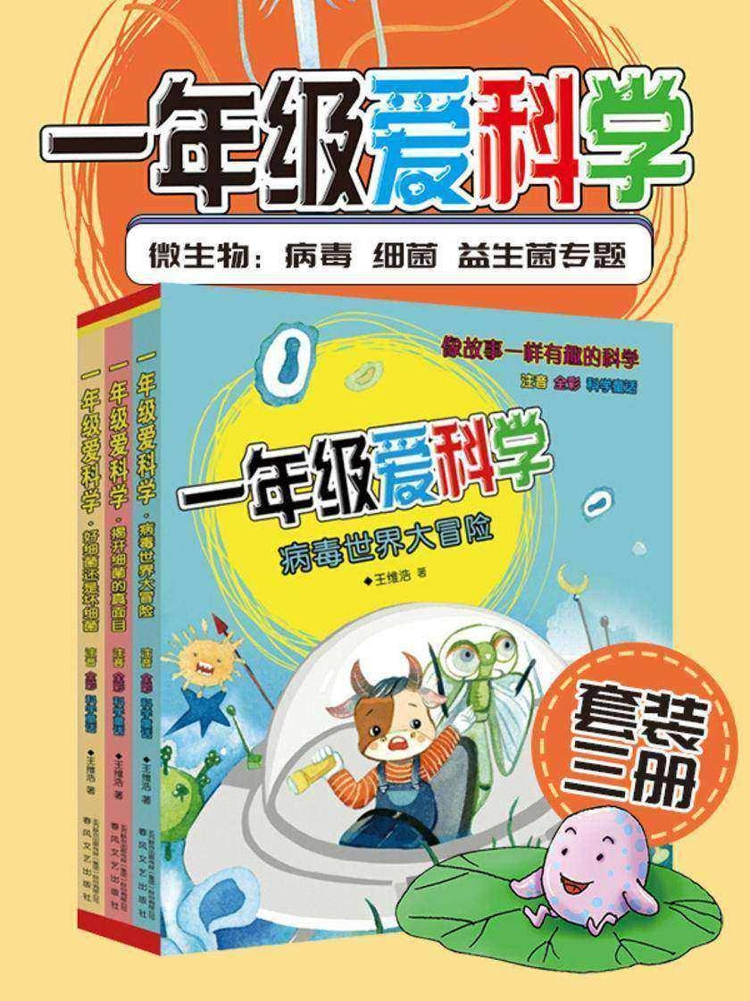 """一年级爱科学(套装3册):看不见的微生物朋友""""病毒、细菌、益生菌""""专题"""