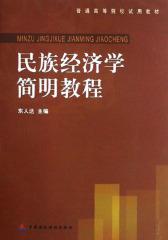 民族经济学简明教程