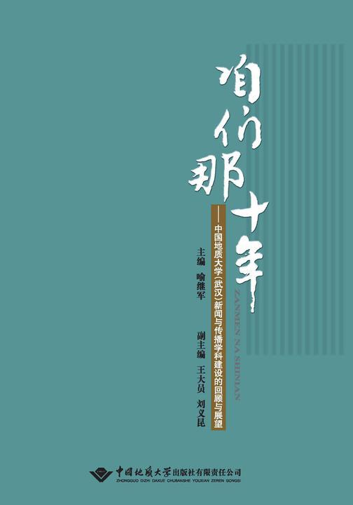 咱们那十年:中国地质大学(武汉)新闻与传播学科建设的回顾与展望