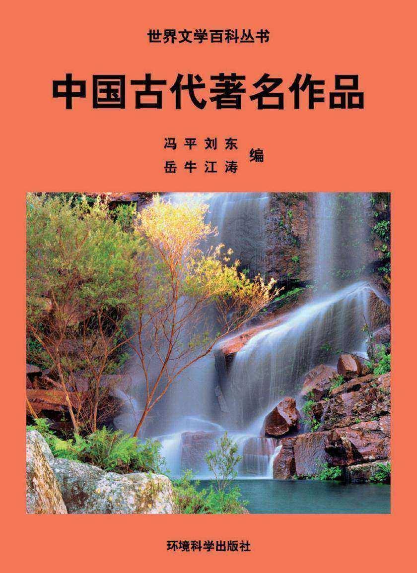 中国古代著名作品