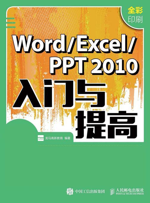 Word Excel PPT 2010入门与提高