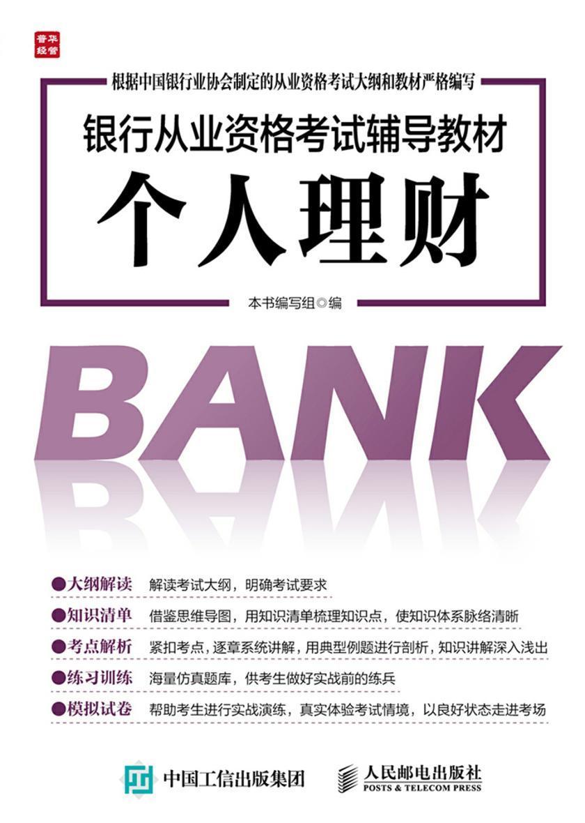银行从业资格考试辅导教材 个人理财