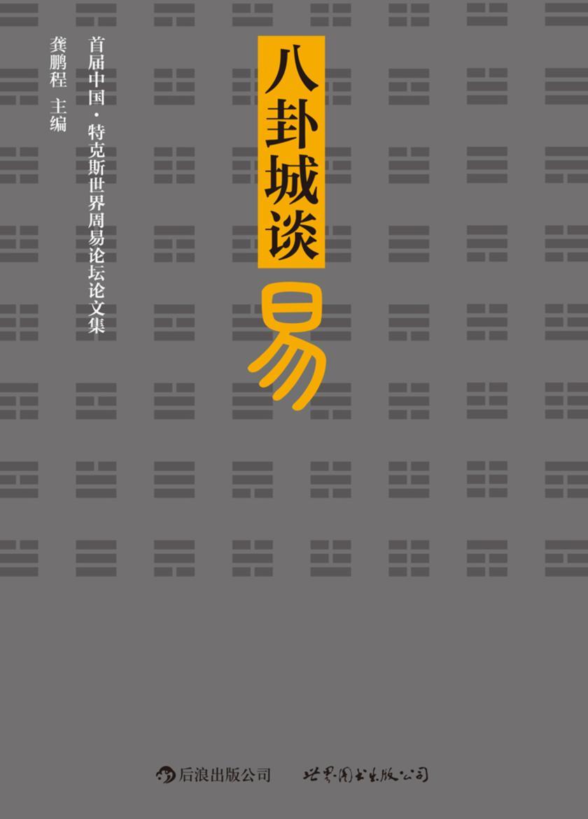 八卦城谈易:首届中国·特克斯世界周易论坛论文集