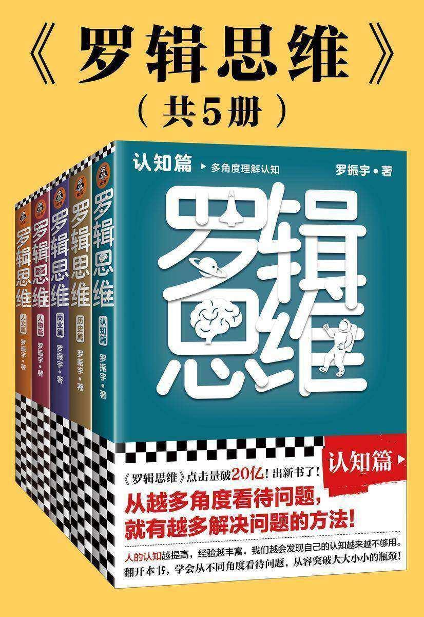 罗辑思维(全5册)