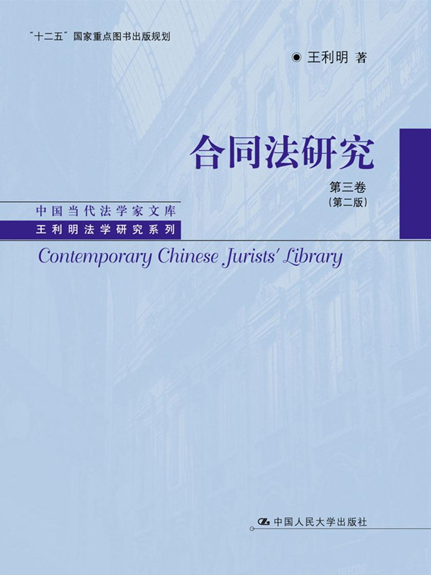 合同法研究(第三卷)(第二版)
