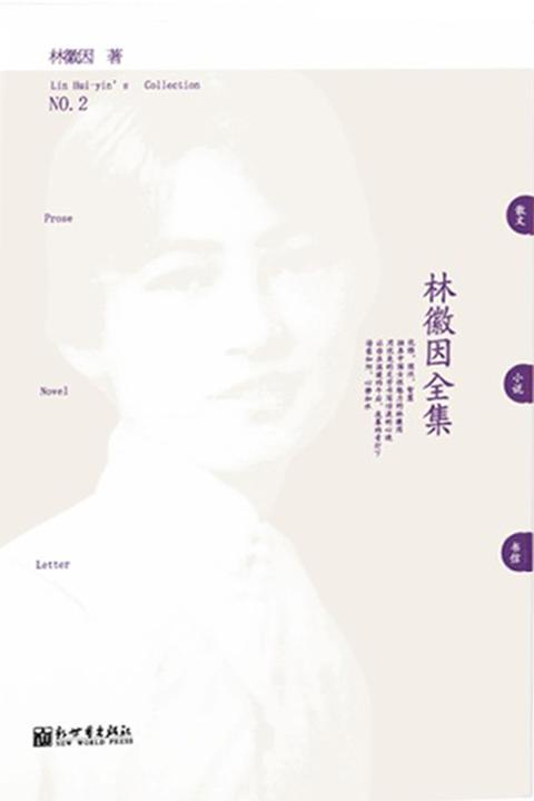 林徽因全集NO.2:散文、小说、书信
