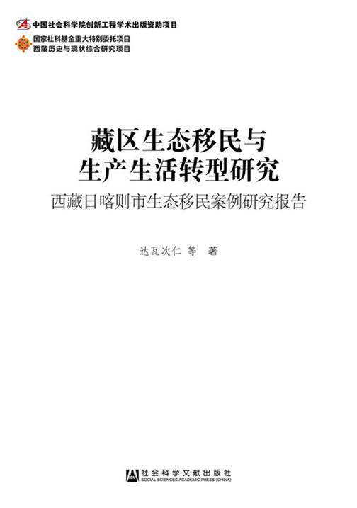 藏区生态移民与生产生活转型研究:西藏日喀则市生态移民案例研究报告