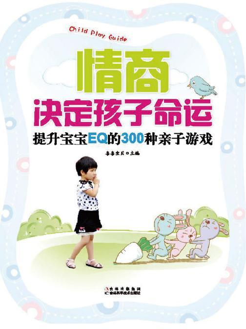 情商决定孩子命运提升宝宝EQ的300种亲子游戏