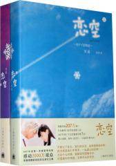 恋空(全2册)(试读本)