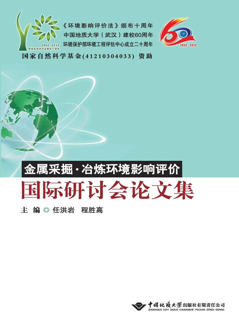 金属采掘·冶炼环境影响评价国际研讨会论文集