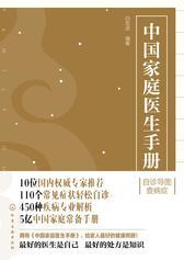 中国家庭医生手册
