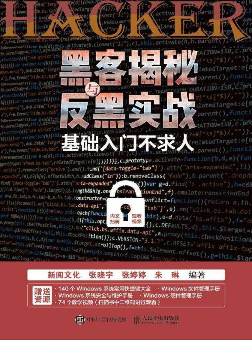 黑客揭秘与反黑实战——基础入门不求人