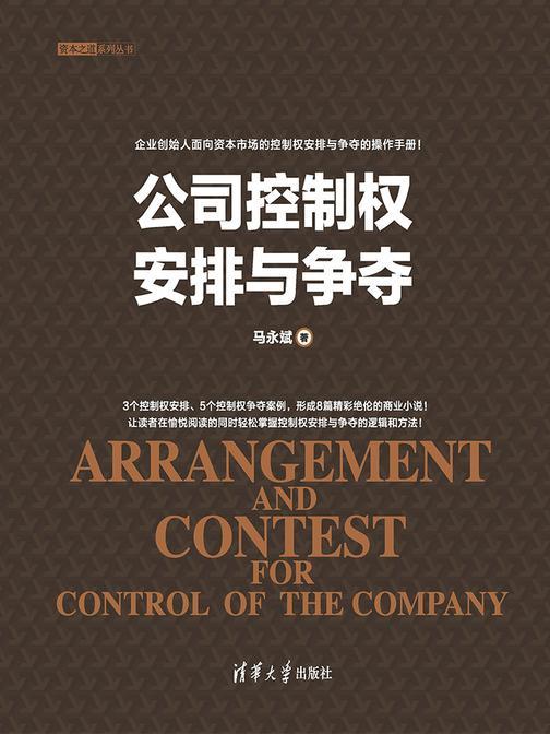 公司控制权安排与争夺
